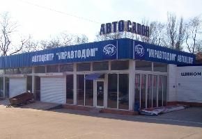 крышная установка Автосалон
