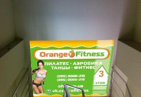 Указатель, Orange Fitness